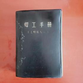 焊工手册:手工焊接与切割