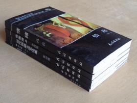 西藏当代作家丛书:当代西藏文艺论集 张治维毛笔签赠本