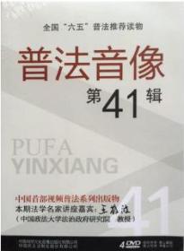 普法音像 第41辑--中华人民共和国突发事件应对法解读(4DVD)》