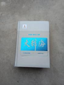 大辞海15  中国地理卷