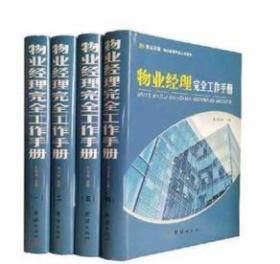 物业经理完全工作手册 全四卷  1D30c