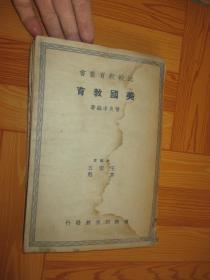 民国旧书: 美国教育  ( 比较教育丛书)小16开