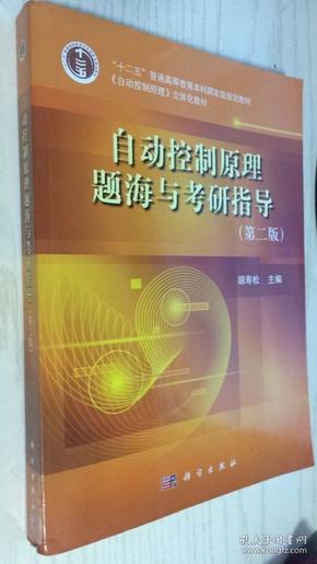 自动控制原理题海与考研指导(第二版)