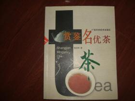 赏鉴名优茶