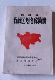 四川省行政区划名称简册(1984年)