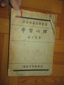 民国旧书:学习心理学       【北京师范大学丛书】,小16开