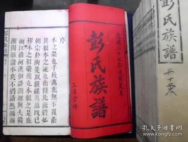 彭氏族谱,民国白纸版本,大全十二册,品相极美有参考详图书角有手书数序,本人代友出家谱宗谱