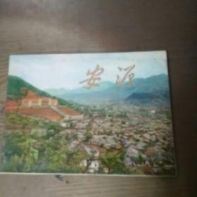 安源  明信片 1971年 12张