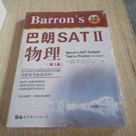 Barrons 巴朗 SATⅡ 物理(第2版)