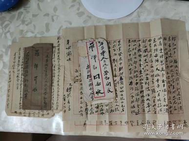 实寄封、封片简、老信封:1941年罗辉武写给弟弟罗辉勤的手书宣纸信笺   有邮戳无邮票    2份合售   文件夹019