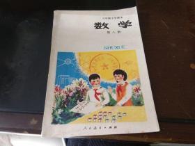 85年印 六年制小学课本 数学 第八册
