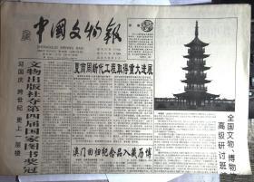 中国文物报 1999年10月 第78-85期