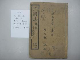 线装书《三国志 魏志 卷十九-卷三十》 涵芬楼影印 B1-122
