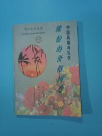 中国风俗与礼仪:缤纷的世俗画卷
