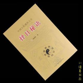正版择日秘诀 周易择吉选日子黄道吉日书籍