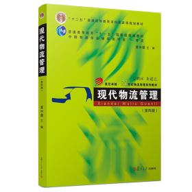 现代物流管理(第四版)  黄中鼎   复旦大学出版社  (卓越·21世纪物流管理系列教材)