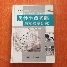 男性生殖基础与实验室研究