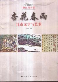 释江南丛书 杏花春雨:江南文学与艺术