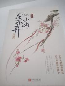小女花不弃(全三册)典藏版