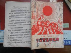 文革老课本;北京市中学试用课本,工农业基础知识第一册第一分册【残本 有毛像、语录、插图】