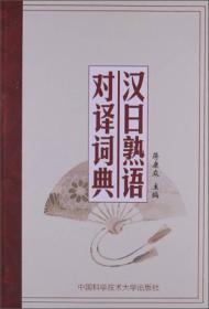 汉日熟语对译词典