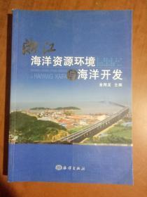 浙江海洋资源环境与海洋开发9787502788728