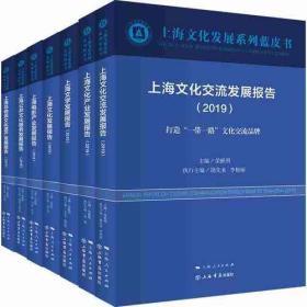 上海文化发展系列蓝皮书(电影产业、公共文汇服务、非物质文化遗产、文化、文化交流、文化产业、文学发展)全七册