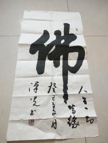 王汉光书法一幅