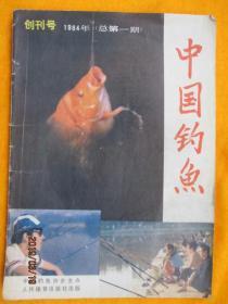 中国钓鱼1984年总第一期【创刊号】