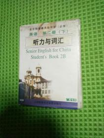 磁带:全日制普通高级中学 英语 第二册下 听力与词汇