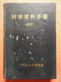 时事资料手册  (季刊)1995年精装本