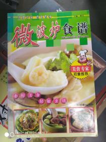 微波炉食谱/营养美味食谱