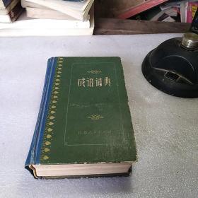 成语词典(有笔迹)