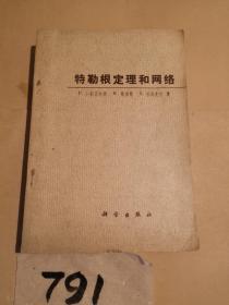 特勒根定理和网络 作者 : P.小彭菲尔德 R.斯彭斯 S.杜因克尔 著