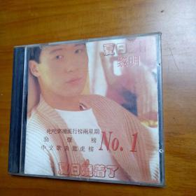 CD:  夏日倾情.黎明