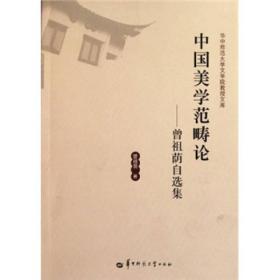 中国美学范畴论:曾祖荫自选集