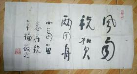 林筱之书法一幅