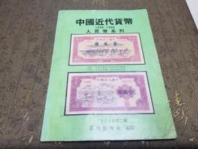 中国近代货币(1948--1990)人民币系列