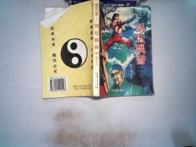 飘然江湖系列(二)剑坛飘香 下、