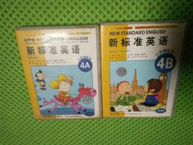 磁带:新标准英语 三年级起点【4A 4B】