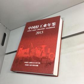 中国轻工业年鉴(2015)【精装、品好】【一版一印 9品-95品+++ 正版现货 自然旧 多图拍摄 看图下单】