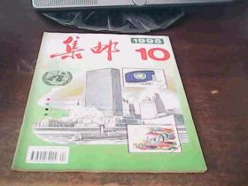 集邮 1995.10
