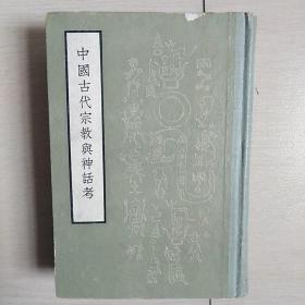 中国古代宗教与神话考(全一册)[精装本]