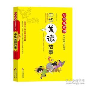 写给儿童的中华传统文化故事--中华美德故事