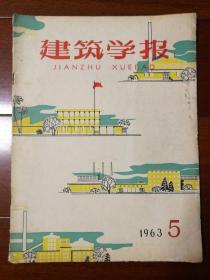 建筑学报 1963年5月刊
