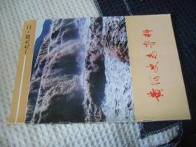 黄河史志资料1994.2
