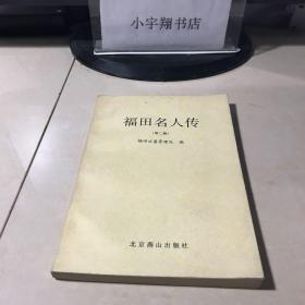 福田名人传 第二辑