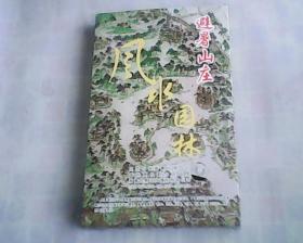 避暑山庄风水园林  VCD影碟