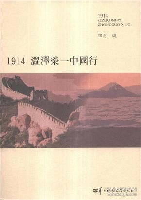 1914涩泽荣一中国行
