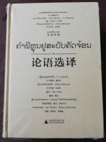 正版未开封:东方智慧丛书  论语选译(汉泰对照)9787549567836